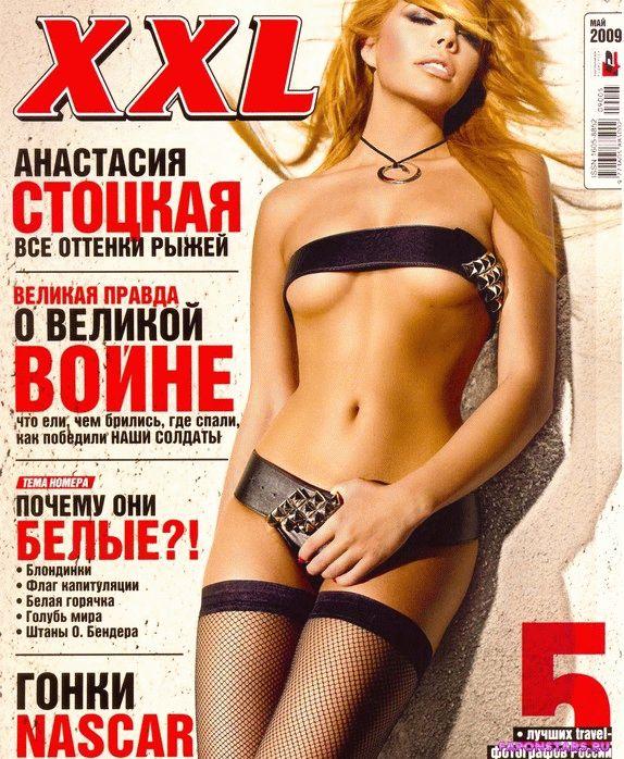 Анастасия Стоцкая интимное фото