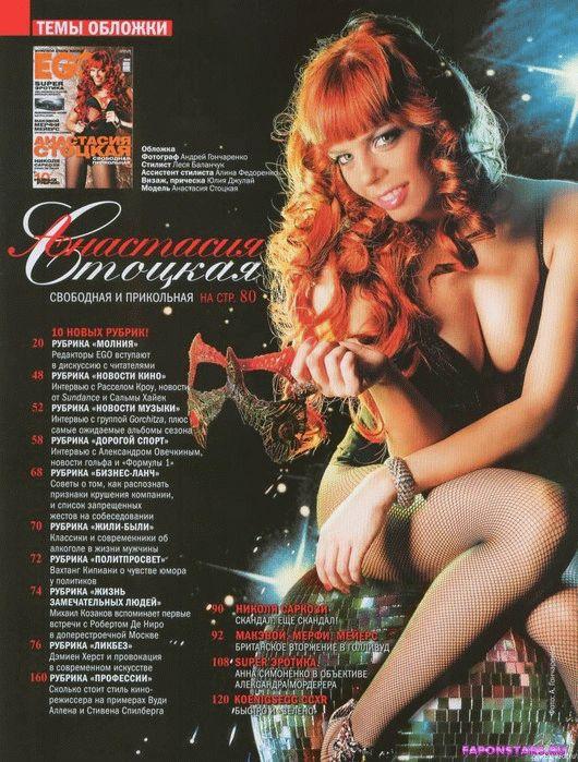 Анастасия Стоцкая голая