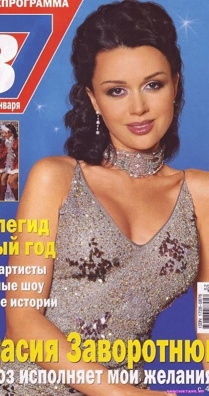 Анастасия Заворотнюк украденное фото