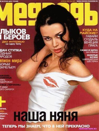 Анастасия Заворотнюк в журнале