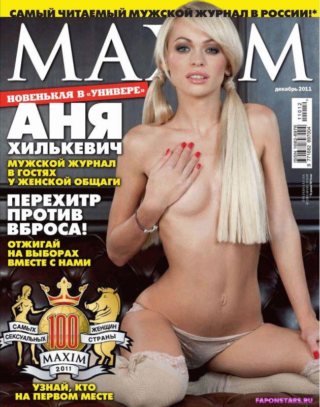 Анна Хилькевич красивая