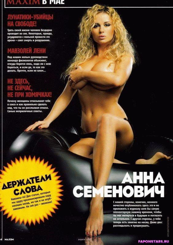 Анна Семенович секси