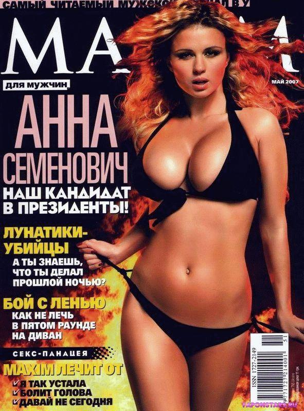 Анна Семенович обнаженная фото