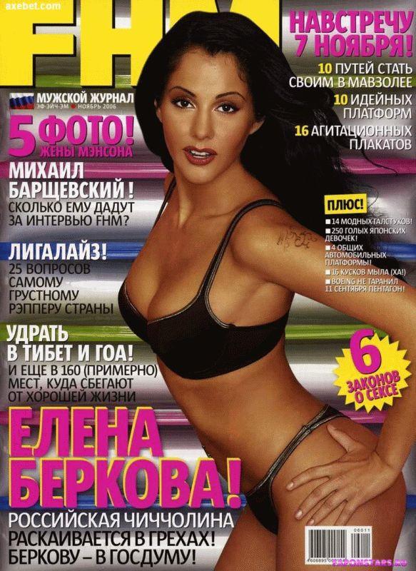Елена Беркова в нижнем белье