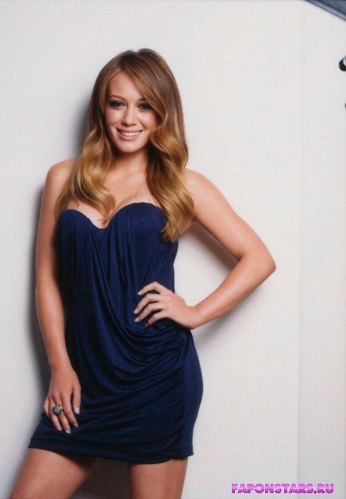 Hilary Duff / Хилари Дафф самое лучшее фото