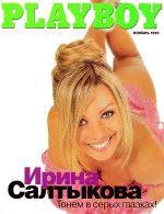 Ира Салтыкова на обложке эротического журнала playboy