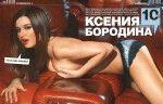 Ксения Бородина голая обнаженная сексуальная декольте