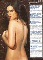 сексапильная красотка Ксения Бородина голая в эротическом журнале со спины