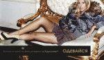 гламурная Ксения Собчак в образе шлюхи проститутки в чулках и короткой юбке