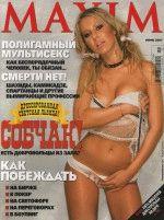 Собчак на обложке журнала Maxim