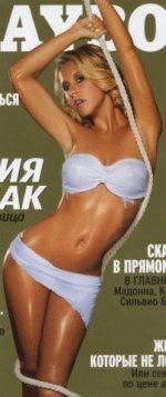 Собчак на обложке журнала playboy