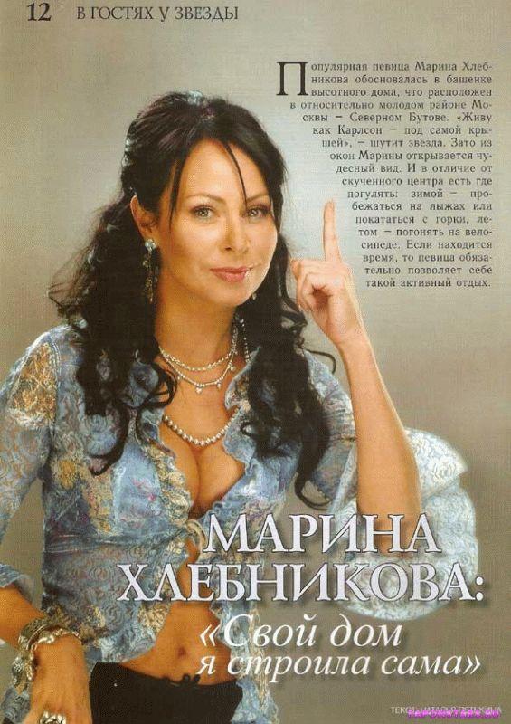 Марина Хлебникова голая