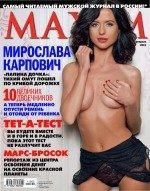 Мирослава Карпович голая фото
