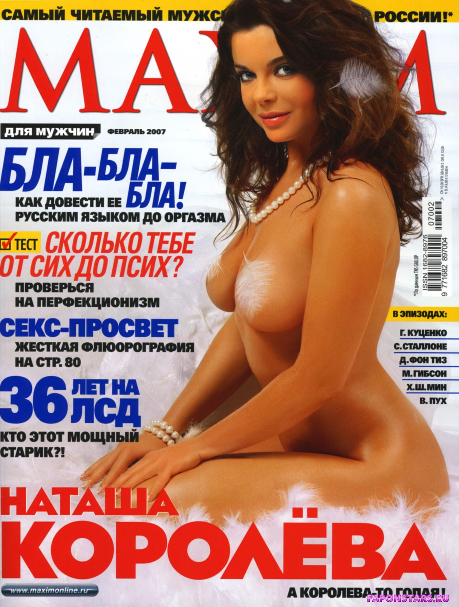 Наташа Королёва секретное фото