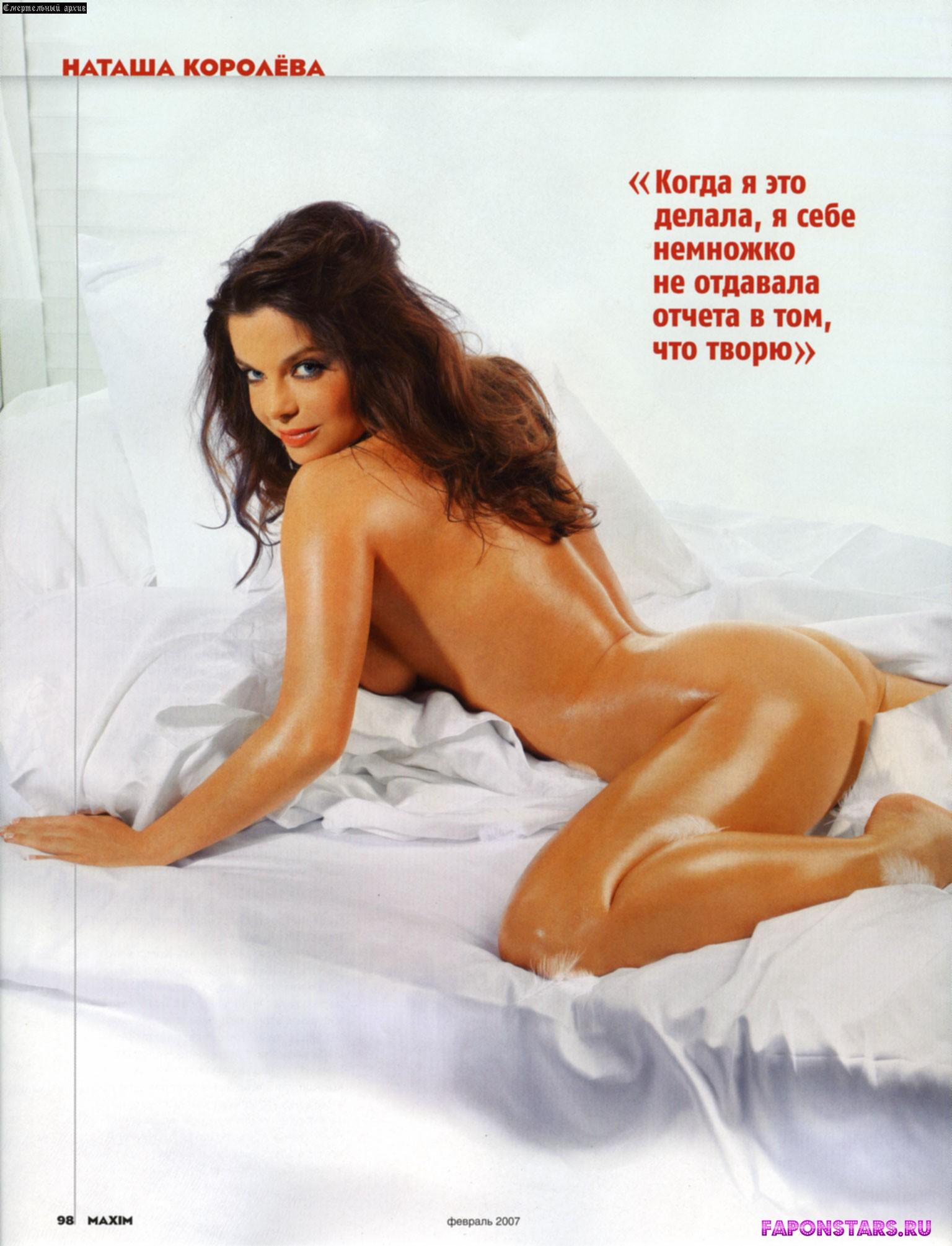 Порно журнал с королевой наташей