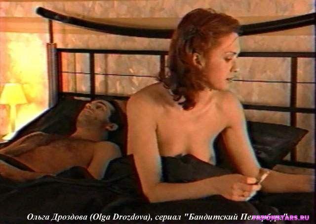 Ольга Дроздова и Дмитрий Певцов голые в постели