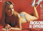 Ольга Орлова голая обнаженная сексуальная декольте