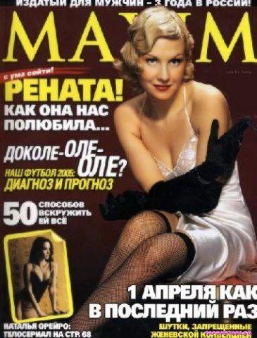 Рената Литвинова на обложке журнала Максим
