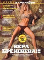 Вера Брежнева голая фото секси