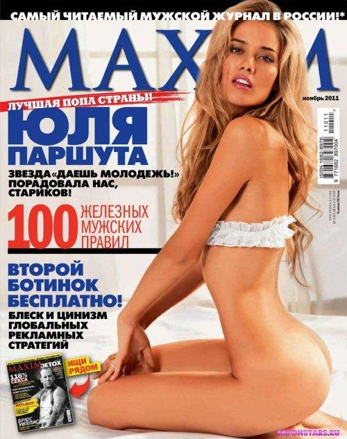 Юлия Паршута неудачное фото